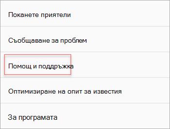 Екранна снимка на страницата с настройки в Kaizala