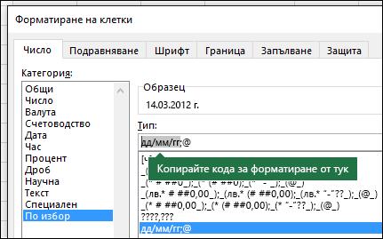 """Пример за използване на диалоговия прозорец """"Формат > Клетки > Число > По избор"""", за да накарате Excel да форматира низовете вместо вас."""