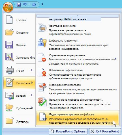 Изберете бутона Office, изберете подготовка и след това изберете Редактиране на връзки към файлове.