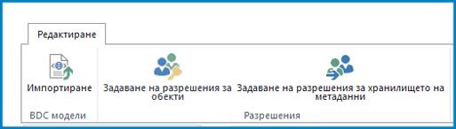 Екранна снимка на лентата ''Редактиране'' в настройките за бизнес свързване, показваща бутона ''Импортиране'' за BDC модел и настройките за разрешения.