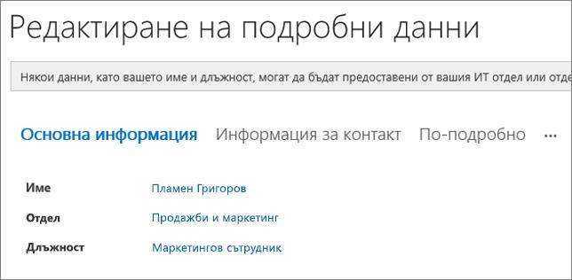 Екранна снимка на страницата Редактиране на данни за даден потребител в Yammer.
