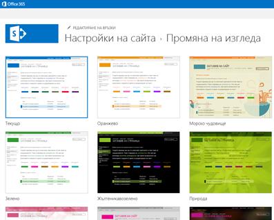 Пример за моделите, налични за персонализиране на сайта на вашата общност