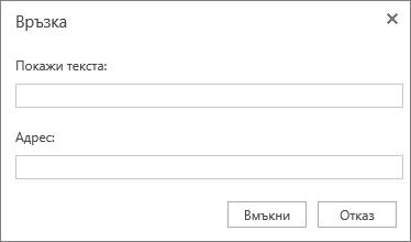 """Екранна снимка на диалоговия прозорец """"Връзка"""" с полета """"Текст за показване"""" и """"Адрес"""" за информация за хипервръзка."""