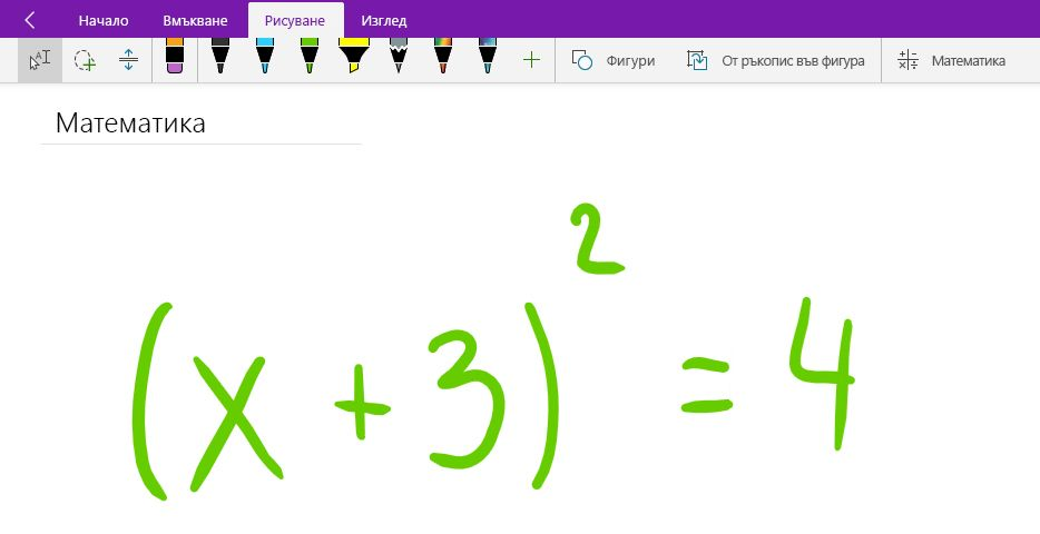 Писане на математическо уравнение в OneNote за Windows 10