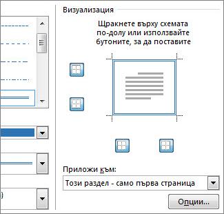 Поле ''Визуализация'' за показване на границите на страницата