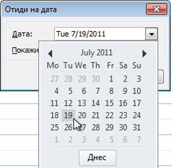 Отидете в диалоговия прозорец дата с календарчето