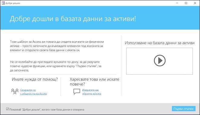 """Формуляр """"Първи стъпки"""" в шаблона за база данни """"Активи"""" на Access"""