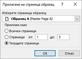 """Екранна снимка показва диалоговия прозорец """"прилагане на страница образец""""."""