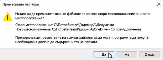 Екранна снимка, показваща предупреждение, който се появява, когато щракнете върху избор на папка в изберете местоназначение диалогов прозорец.
