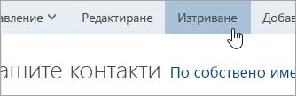 "Екранна снимка на бутона ""Изтрий""."