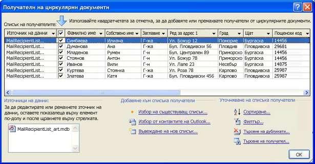 Основен пощенски списък в диалоговия прозорец на получатели на циркулярни документи.