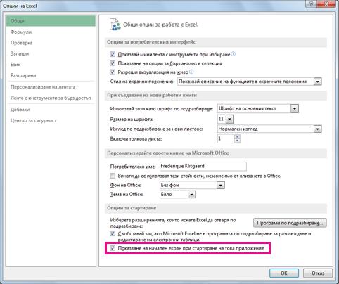 """Опции за стартиране в диалоговия прозорец """"Опции на Excel"""""""