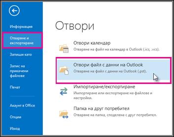 Отваряне на файл с данни на Outlook
