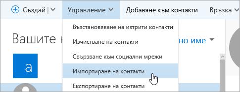 """Екранна снимка на бутона """"Импортиране на контакти""""."""