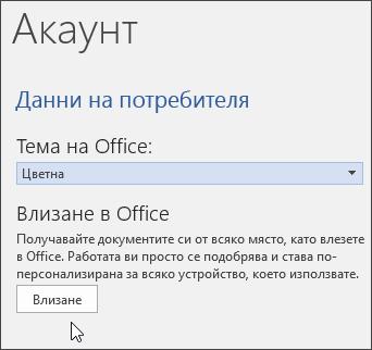 """Екранна снимка, показваща """"Информация за акаунта"""" в Word"""