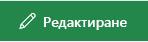Екранна снимка на бутона за редактиране на връзка в Sharepoint.