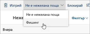 """Екранна снимка на бутона """"Фишинг"""" в падащо меню """"Не е нежелана поща"""""""