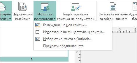 Опции на бутона ''Избор на получатели'' в ''Пощенски съобщения''