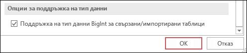 """Екранна снимка на избрана опция """"Поддръжка на тип bigint за свързани/импортирани таблици"""" в опциите на Access."""