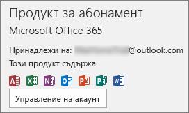 Показва имейл акаунта, който е свързан с Office