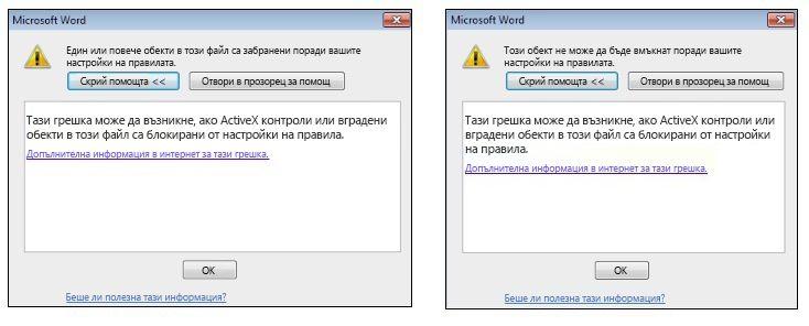 Съобщение за грешка за вградени обекти и ActiveX контроли