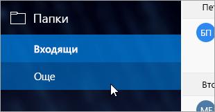 Екранна снимка на повече папки връзка