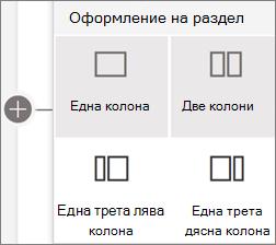 Оформления на секции