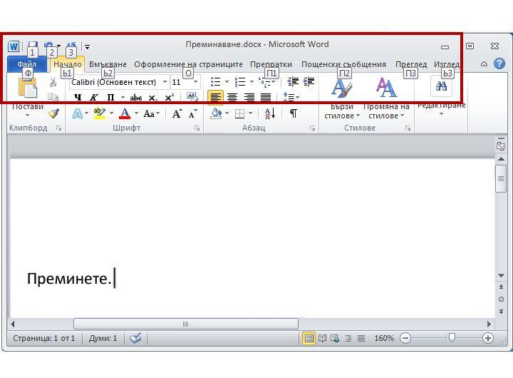 Разделът ''Начало'' в Word 2010 с показани клавишни подсказвания