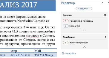 Прозорец на редактора, който показва проблемите от проверката, които трябва да бъдат коригирани в отворен документ на Word