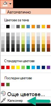 """Командата за пипета е в менюто """"цвят"""" в екрана """"Форматиране на фон""""."""