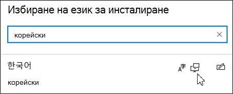 """Икона """"текст към говор"""" до поддържащия език"""
