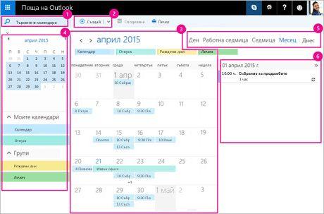 Използвайте календара за управление на вашите събрания и други събития.