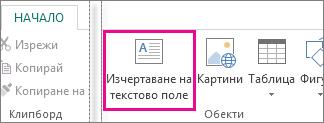 """Екранна снимка на текстовото поле """"Рисуване"""" в Publisher."""
