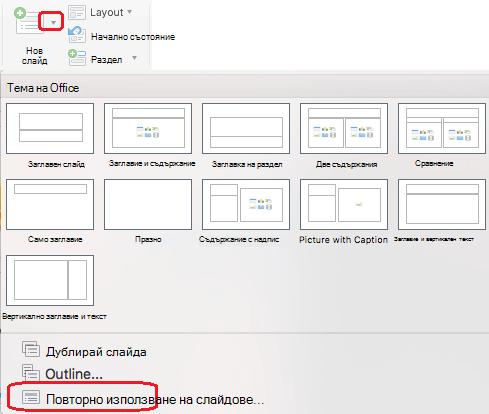 Нов слайд меню включва повторно използване на слайдове команда.