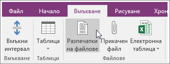 """Екранна снимка на бутона """"Разпечатки на файлове"""" в OneNote 2016"""
