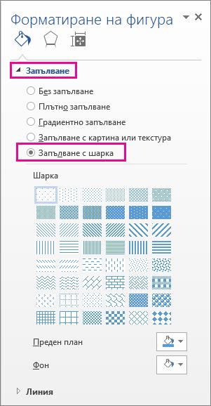 Избиране на запълване с шарка в екрана форматиране на фигура