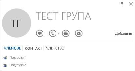 """Екранна снимка на раздела """"Членове"""" на визитката в Outlook за групата, наименувана """"Тестова група"""". """"Подгрупа 1"""" и """"Подгрупа 2"""" са показани като членове."""