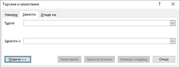 """В Outlook, в диалоговия прозорец """"Търсене и заместване"""" изберете бутона """"Още"""", за да видите допълнителни опции."""