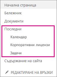 връзката ''последни'' в ''бързо стартиране'' показва последните създадени страници, списъци и библиотеки