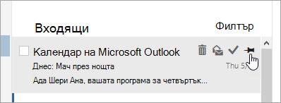 Екранна снимка на опцията за закачване в списъка със съобщения