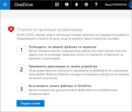 Екранна снимка на знаците на ransomware открита на екрана на уеб сайта на OneDrive