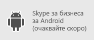 Skype за бизнеса – Android