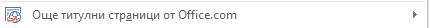 Още оформления на титулна страница е предлагат в Office.com.