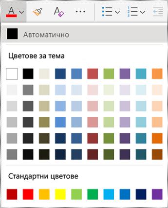 """Опции от меню """"Цвят на шрифта"""" в OneNote Online."""