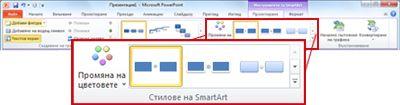 Разделът ''Проектиране'' под ''Инструменти за SmartArt''.