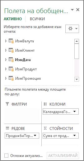 Списък с полета на обобщена таблица