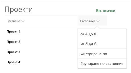 Уеб компонент за списък със сортиране, филтриране и група меню