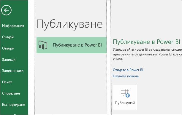 """Раздел """"Публикуване"""" в Excel 2016, показващ бутона за публикуване в Power BI"""