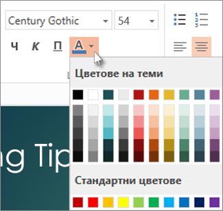 Избор на цвят на текста