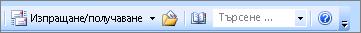 Поле за търсене в адресната книга на Outlook 2007